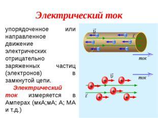 Электрический ток упорядоченное или направленное движение электрических отриц