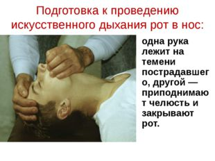 Подготовка к проведению искусственного дыхания рот в нос: одна рука лежит на
