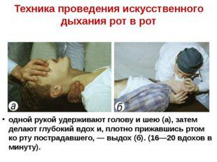 Техника проведения искусственного дыхания рот в рот одной рукой удерживают го