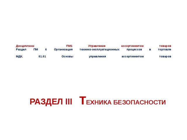 Дисциплина электробезопасность обучение по электробезопасности курск