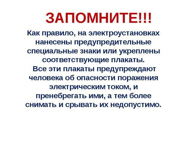 ЗАПОМНИТЕ!!! Как правило, на электроустановках нанесены предупредительные спе...