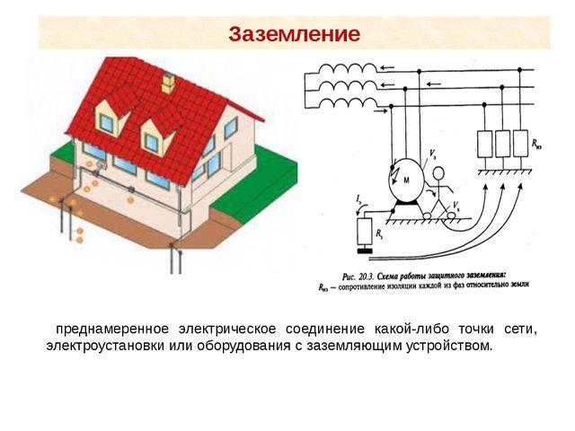 преднамеренное электрическое соединение какой-либо точки сети, электроустано...
