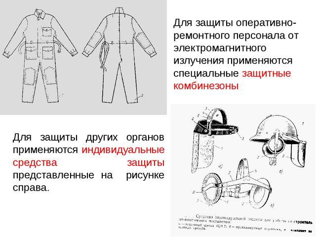Для защиты оперативно-ремонтного персонала от электромагнитного излучения пр...