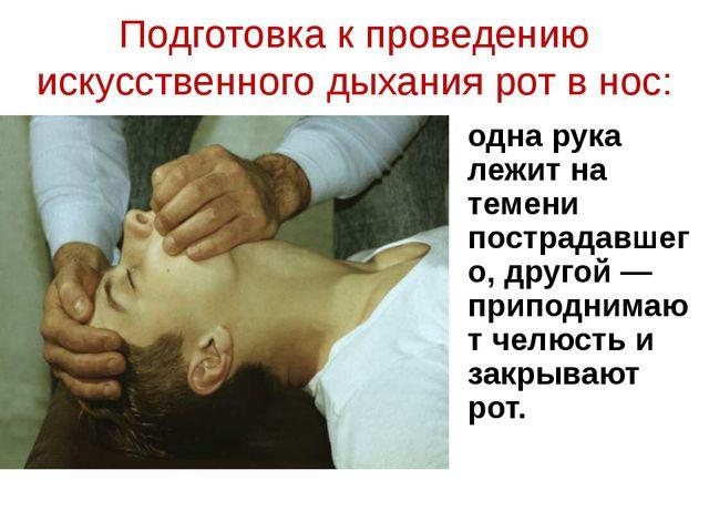 Подготовка к проведению искусственного дыхания рот в нос: одна рука лежит на...