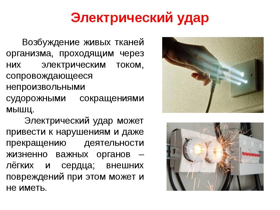 Электрический удар Возбуждение живых тканей организма, проходящим через них э...