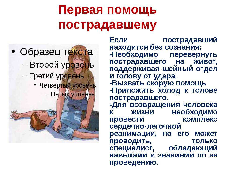 Первая помощь пострадавшему Если пострадавший находится без сознания: -Необхо...