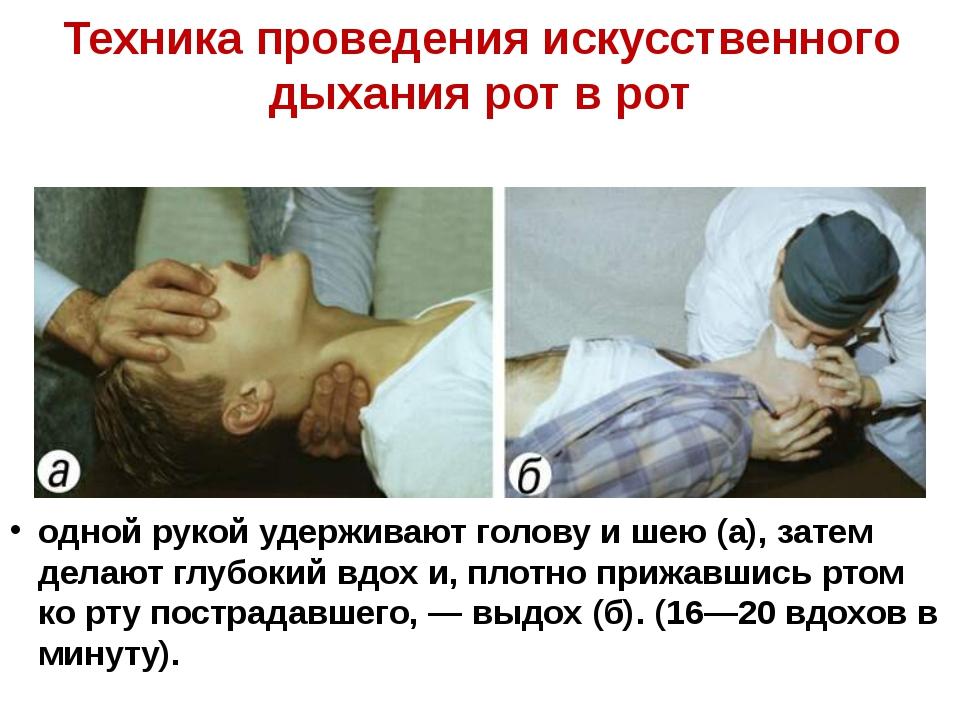 Техника проведения искусственного дыхания рот в рот одной рукой удерживают го...