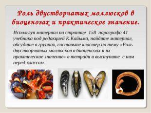 Роль двустворчатых моллюсков в биоценозах и практическое значение. Используя