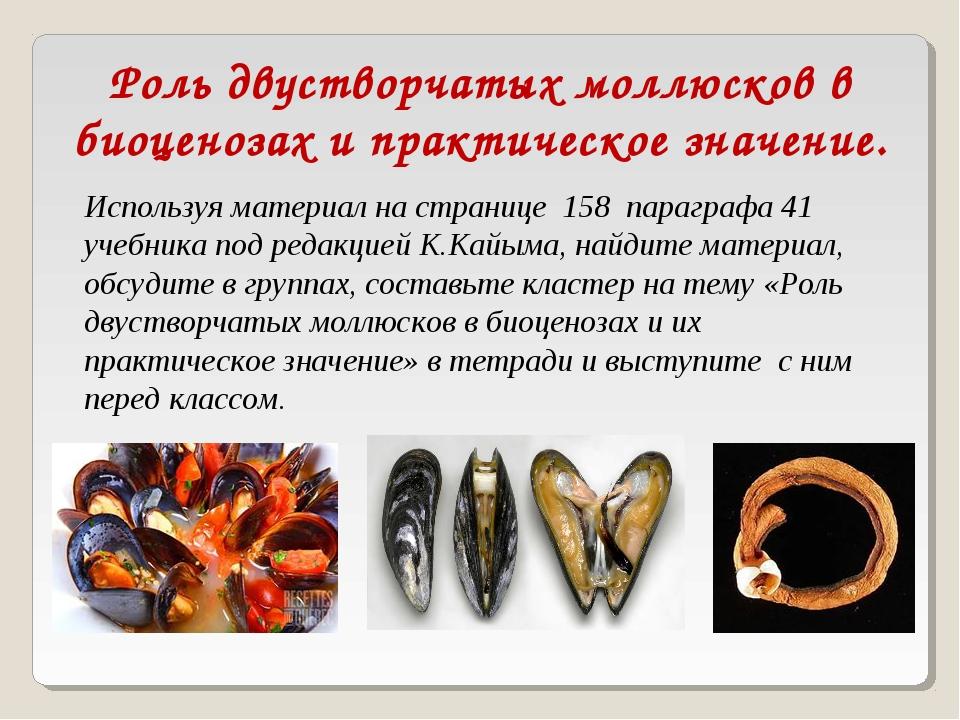 Роль двустворчатых моллюсков в биоценозах и практическое значение. Используя...