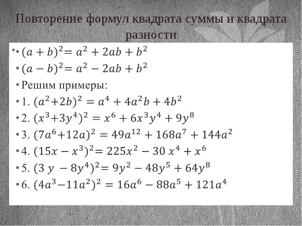 Повторение формул квадрата суммы и квадрата разности