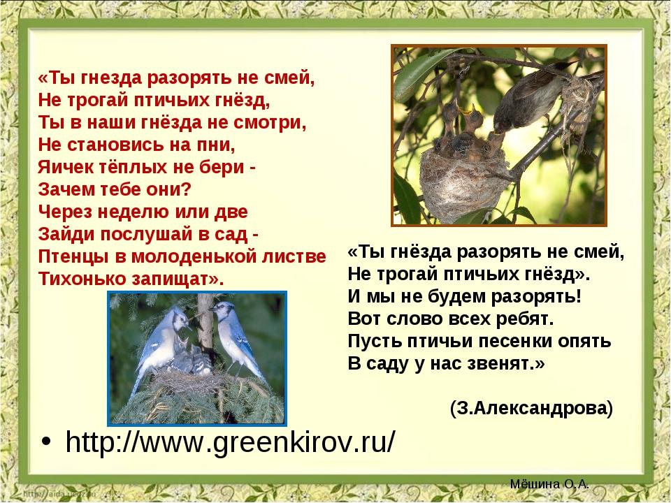 http://www.greenkirov.ru/ «Ты гнезда разорять не смей, Не трогай птичьих гнёз...
