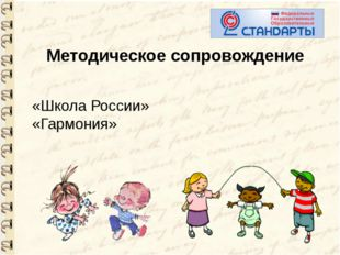 Методическое сопровождение «Школа России» «Гармония»