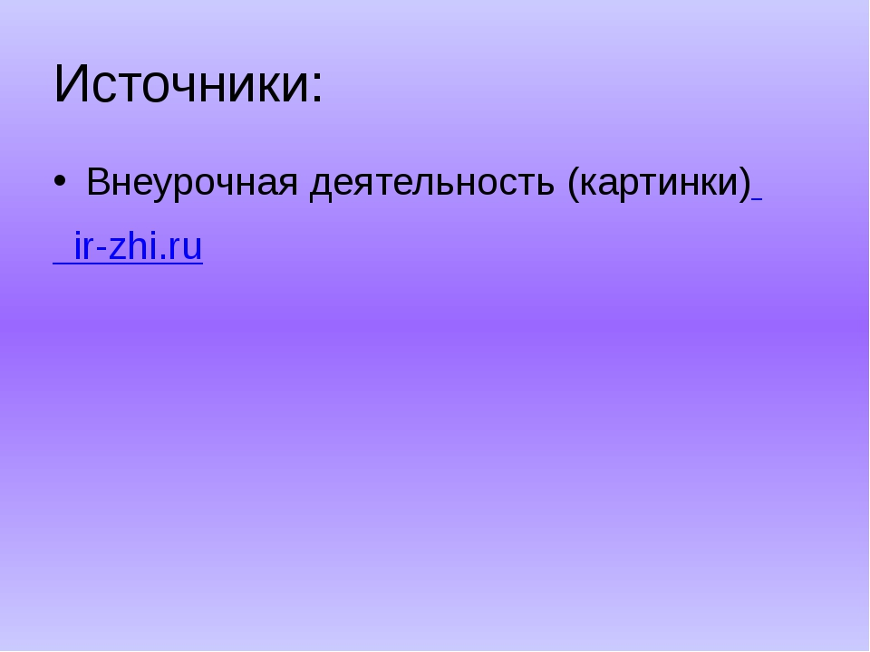 Источники: Внеурочная деятельность (картинки) ir-zhi.ru