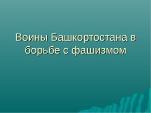 Воины Башкортостана в борьбе с фашизмом
