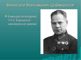 Минигали Мингажевич Шаймуратов Командир легендарной 112-й Башкирской кавалери