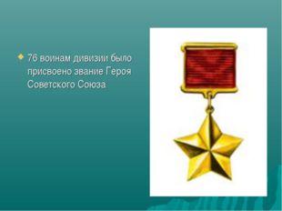 76 воинам дивизии было присвоено звание Героя Советского Союза