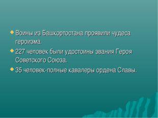 Воины из Башкортостана проявили чудеса героизма. 227 человек были удостоины з