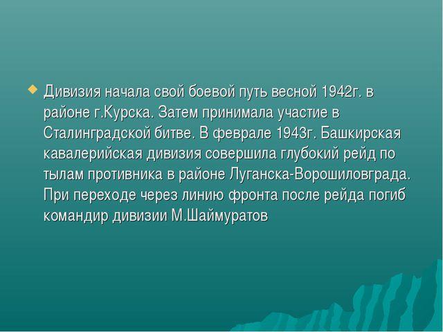 Дивизия начала свой боевой путь весной 1942г. в районе г.Курска. Затем приним...