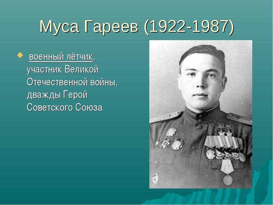Муса Гареев (1922-1987) военный лётчик, участникВеликой Отечественной войны...