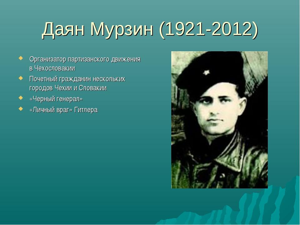 Даян Мурзин (1921-2012) Организатор партизанского движения в Чехословакии Поч...