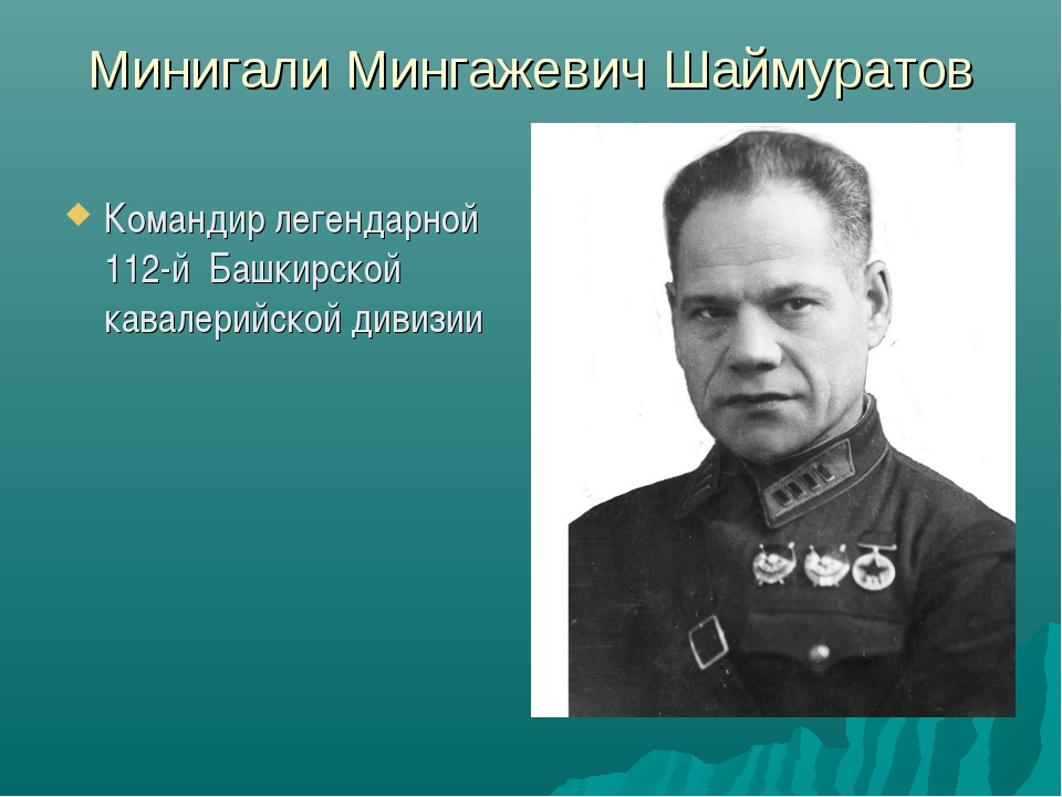 Минигали Мингажевич Шаймуратов Командир легендарной 112-й Башкирской кавалери...