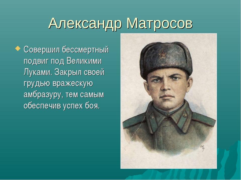 Александр Матросов Совершил бессмертный подвиг под Великими Луками. Закрыл св...