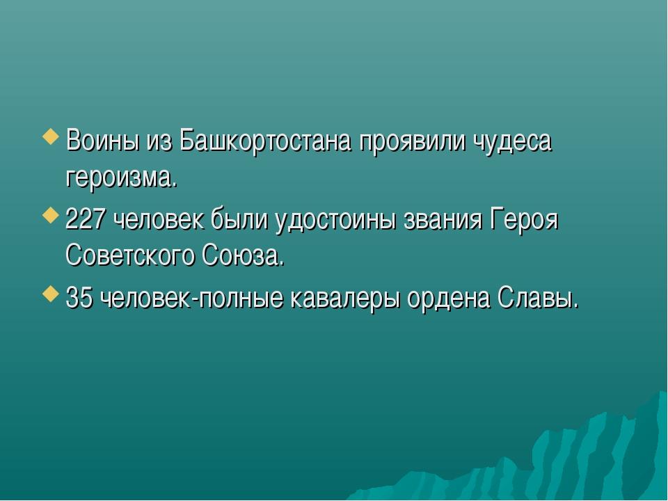 Воины из Башкортостана проявили чудеса героизма. 227 человек были удостоины з...