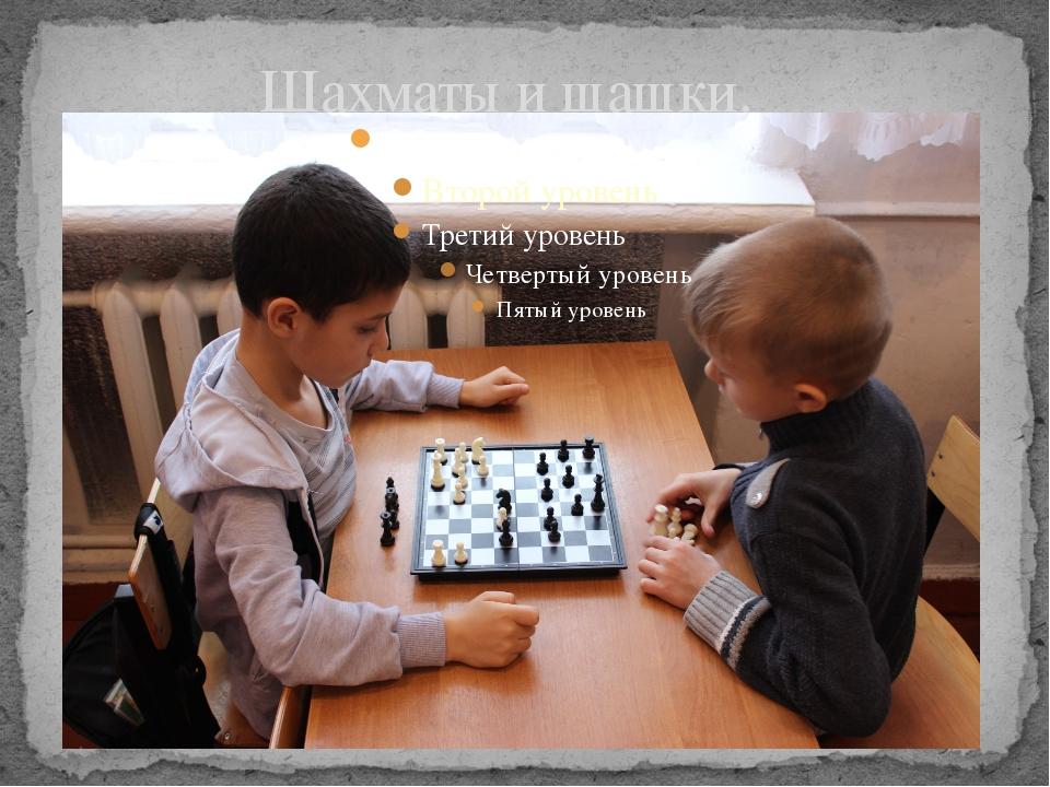 Шахматы и шашки.