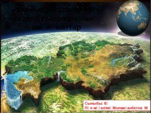 Қазақ жері туралы ерте кездегі географиялық мағлұматтар Сыныбы: 8Ә Пән мұғалі