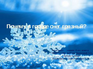 Почему в городе снег грязный? Выполнил: ученик 4 «е» класса МОБУ СОШ №33 им.