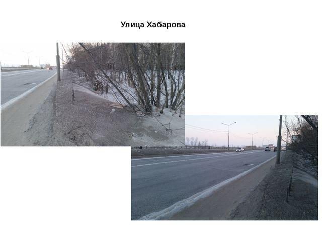 Улица Хабарова