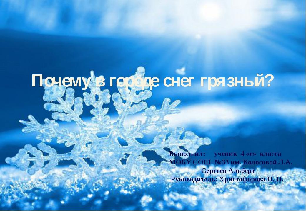 Почему в городе снег грязный? Выполнил: ученик 4 «е» класса МОБУ СОШ №33 им....