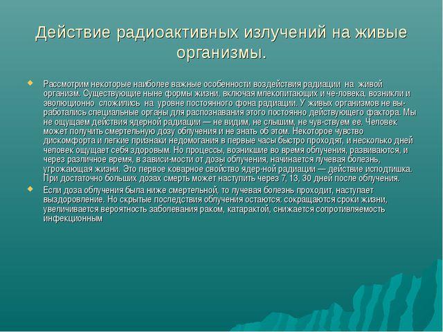 Действие радиоактивных излучений на живые организмы. Рассмотрим некоторые наи...