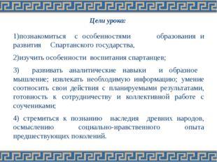 Цели урока: 1)познакомиться с особенностями образования и развития Спартанско
