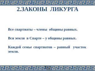 2.ЗАКОНЫ ЛИКУРГА Все спартиаты – члены общины равных. Вся земля в Спарте – у