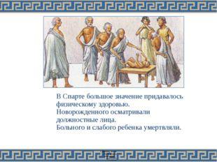 В Спарте большое значение придавалось физическому здоровью. Новорожденного о
