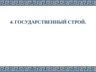 4. ГОСУДАРСТВЕННЫЙ СТРОЙ.