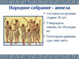 Народное собрание - аппела Состояло из мужчин старше 30 лет. Утверждало закон