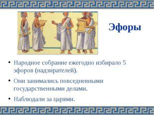 Эфоры Народное собрание ежегодно избирало 5 эфоров (надзирателей). Они занима