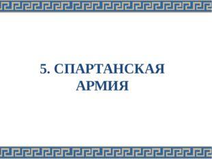 5. СПАРТАНСКАЯ АРМИЯ