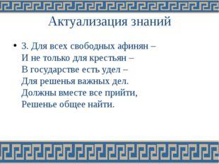 Актуализация знаний 3. Для всех свободных афинян – И не только для крестьян