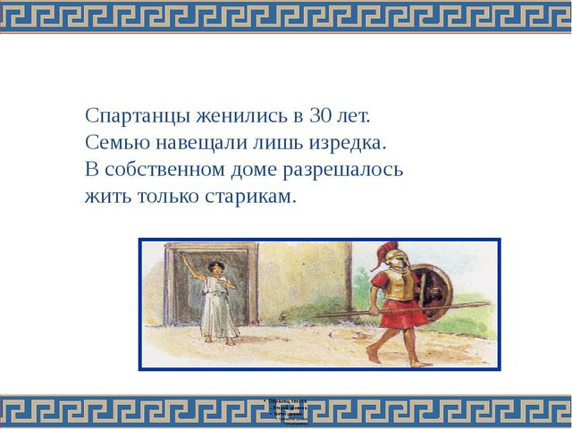 Спартанцы женились в 30 лет. Семью навещали лишь изредка. В собственном доме...