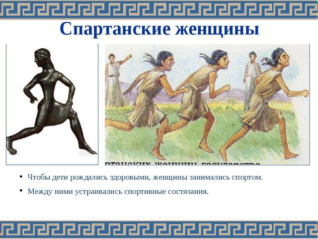 Спартанские женщины Чтобы дети рождались здоровыми, женщины занимались спорто...