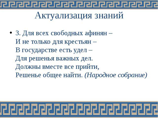 Актуализация знаний 3. Для всех свободных афинян – И не только для крестьян...