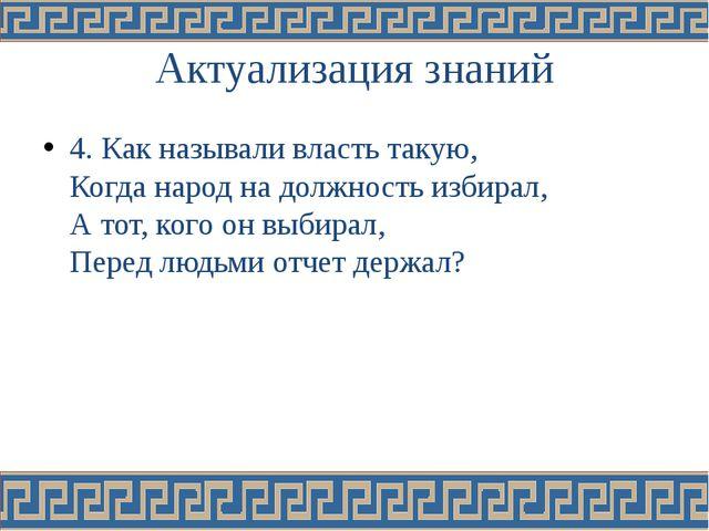 Актуализация знаний 4. Как называли власть такую, Когда народ на должность из...