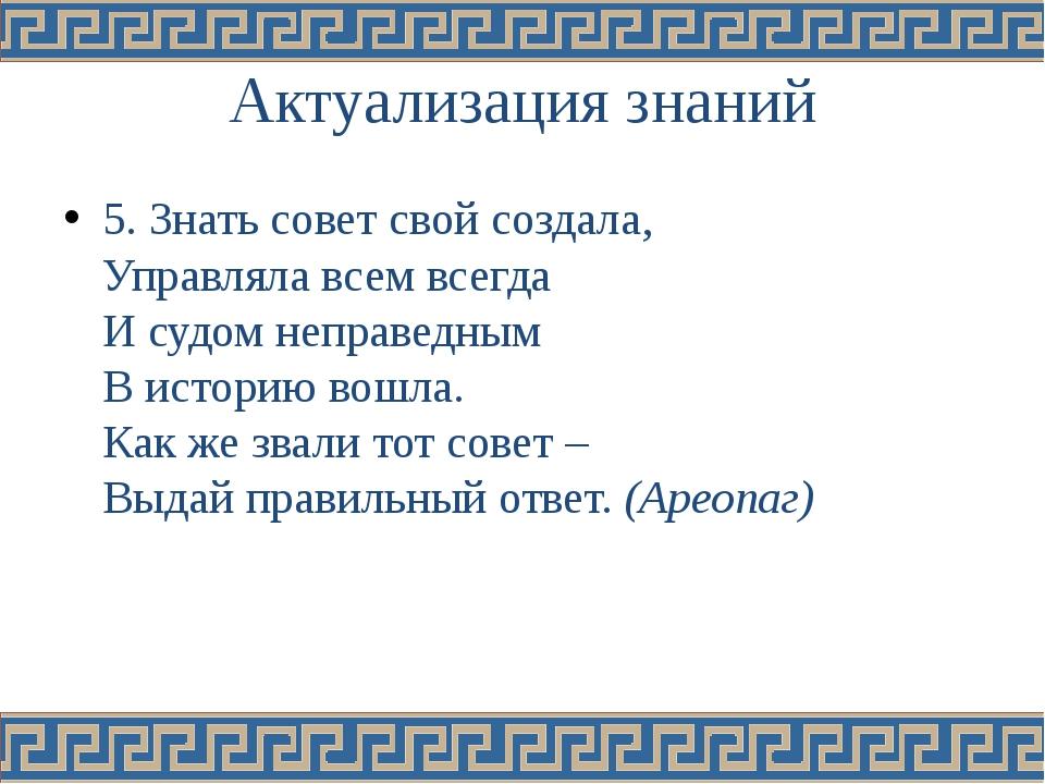 Актуализация знаний 5. Знать совет свой создала, Управляла всем всегда И суд...
