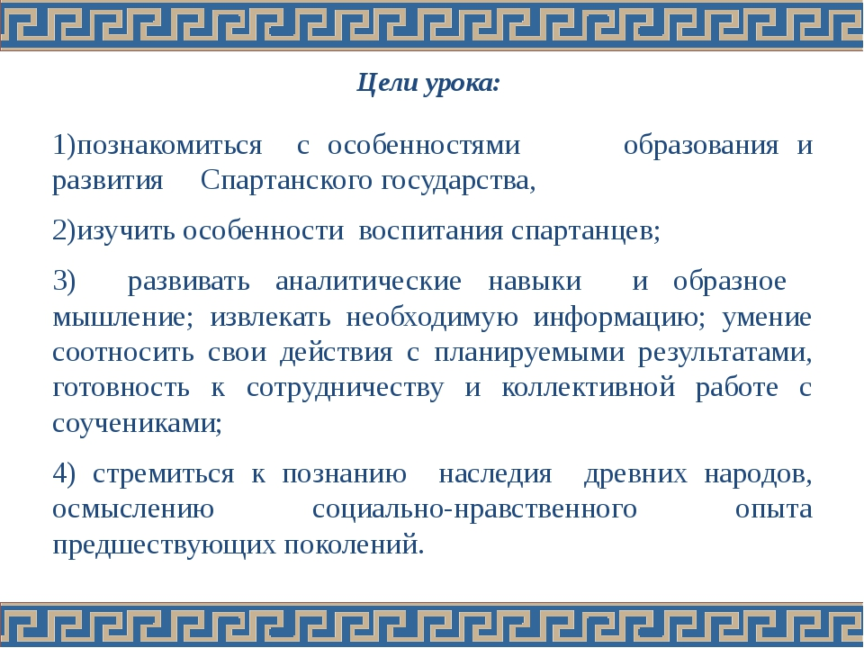 Цели урока: 1)познакомиться с особенностями образования и развития Спартанско...