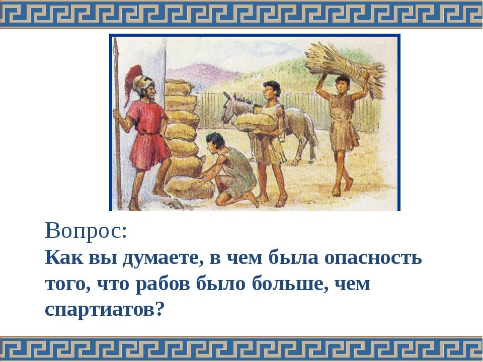 Вопрос: Как вы думаете, в чем была опасность того, что рабов было больше, че...