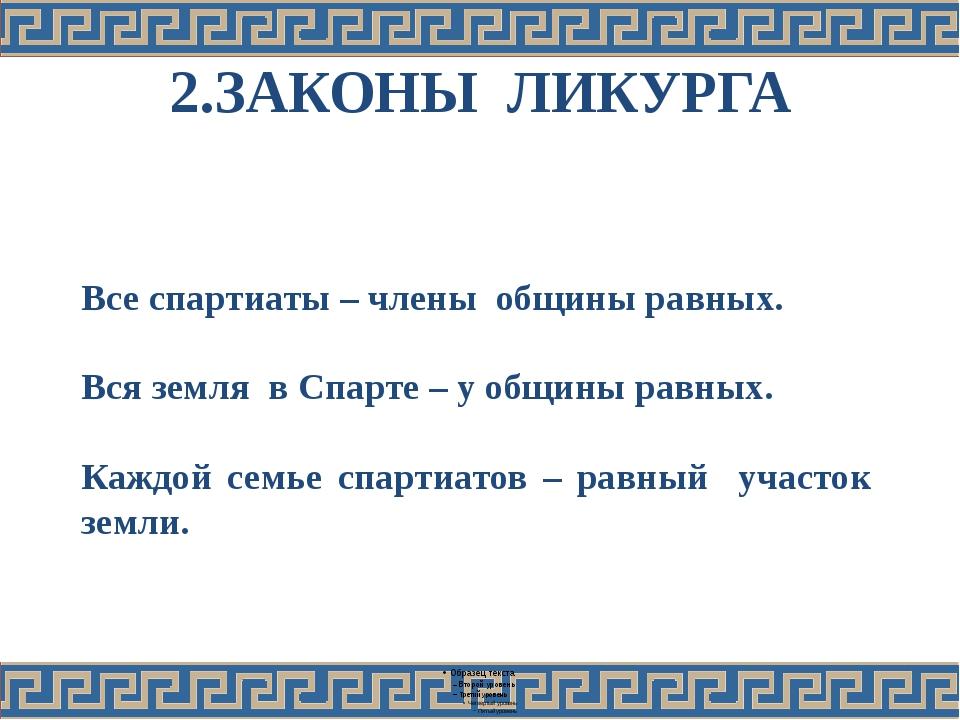 2.ЗАКОНЫ ЛИКУРГА Все спартиаты – члены общины равных. Вся земля в Спарте – у...