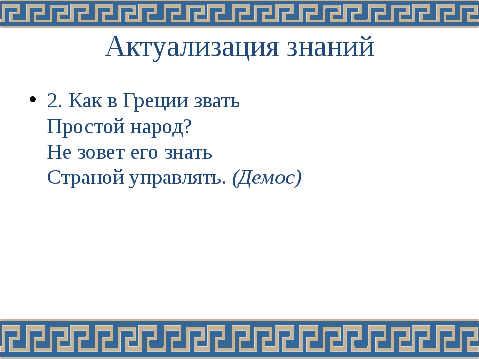 Актуализация знаний 2. Как в Греции звать Простой народ? Не зовет его знать С...